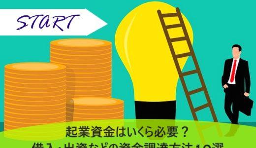 起業資金はいくら必要?借入・出資などの資金調達方法10選