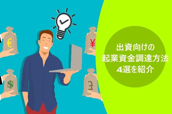 出資向けの起業資金調達方法4選を紹介