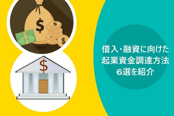 借入・融資に向けた起業資金調達方法6選を紹介