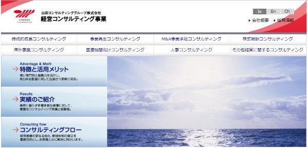 山田ビジネスコンサルティング株式会社