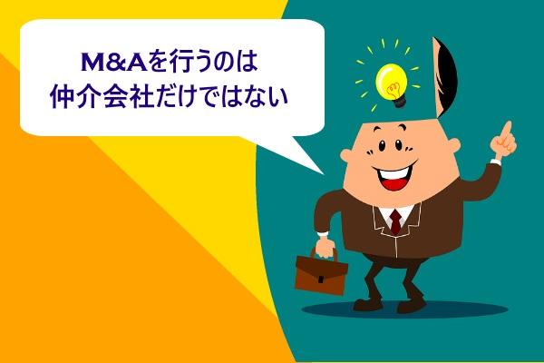 M&Aを行うのは仲介会社だけではない