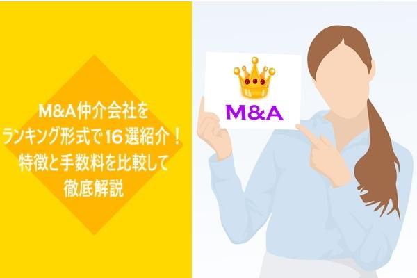 M&A仲介会社をランキング形式で16選紹介!特徴と手数料を比較して徹底解説