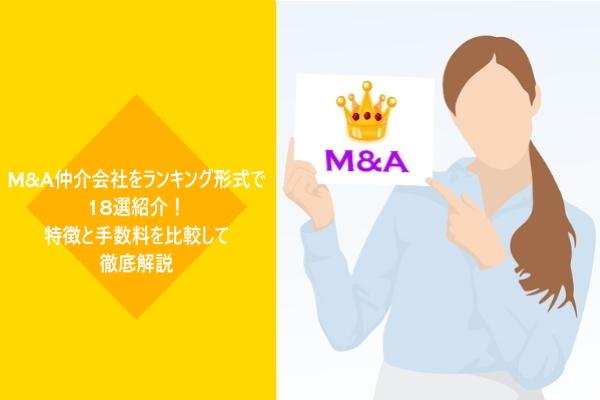 M&A仲介会社をランキング形式で18選紹介!特徴と手数料を比較して徹底解説
