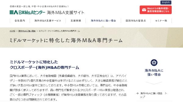 日本M&Aセンター(海外M&A支援)
