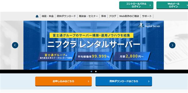 富士通グループ運営のニフクラ レンタルサーバー