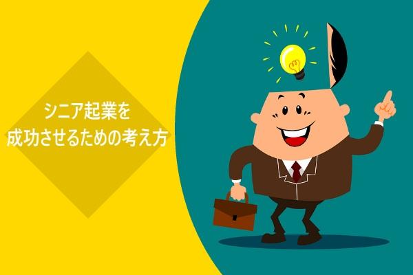 シニア起業を成功させるための考え方
