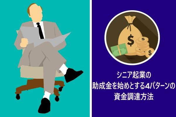 シニア起業の助成金を始めとする4パターンの資金調達方法