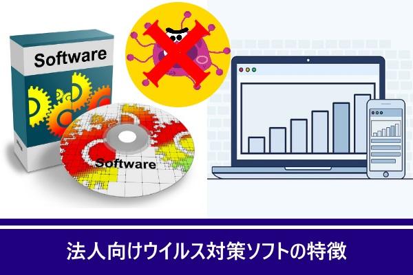 法人向けウイルス対策ソフトの特徴