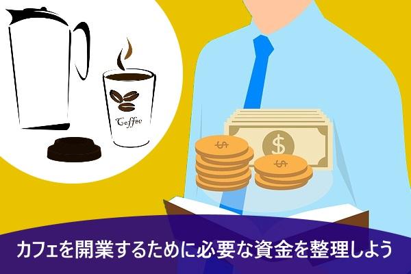 カフェを開業するために必要な資金を整理しよう