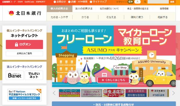 北日本銀行「ビジネスカードローン」