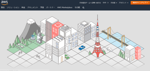 AWS Loft Tokyo