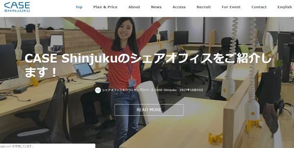 コワーキングスペースCASE Shinjuku
