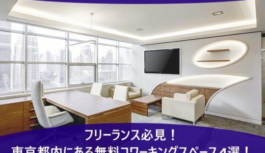 フリーランス必見!東京都内にある無料コワーキングスペース4選!