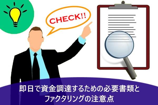 即日で資金調達するための必要書類とファクタリングの注意点
