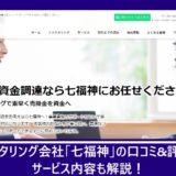 ファクタリング会社「七福神」の口コミ&評判!サービス内容も解説!