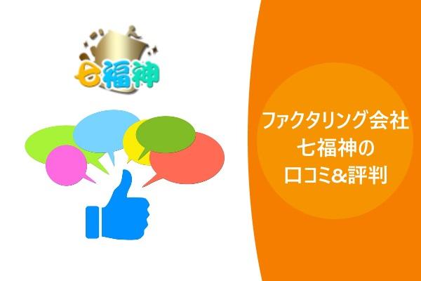 ファクタリング会社七福神の口コミ&評判