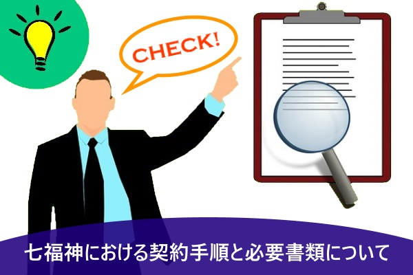 七福神における契約手順と必要書類について