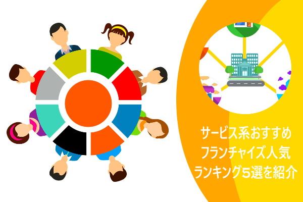 サービス系おすすめフランチャイズ人気ランキング5選を紹介