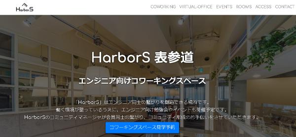 HarborS 表参道