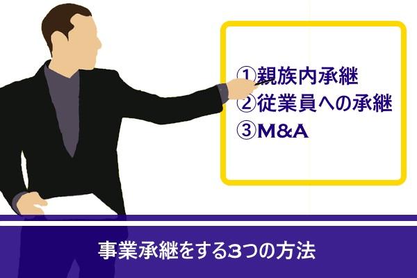 事業承継をする3つの方法