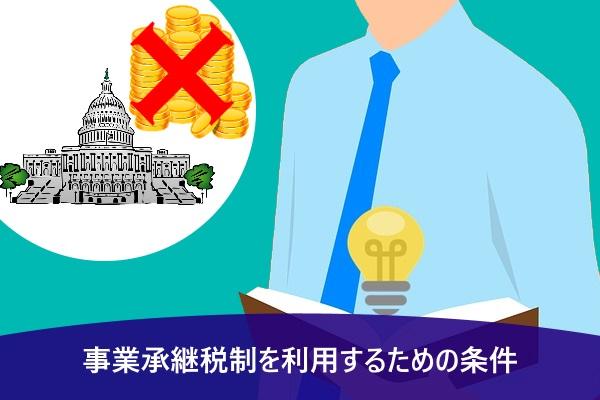 事業承継税制を利用するための条件