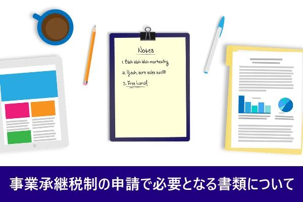 事業承継税制の申請で必要となる書類について