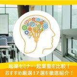 起業セミナー・起業塾を比較!おすすめ厳選17選を徹底紹介!