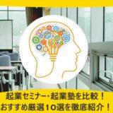 起業セミナー・起業塾を比較!おすすめ厳選10選を徹底紹介!