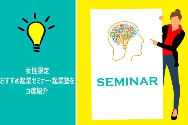 女性限定おすすめ起業セミナー・起業塾を3選紹介