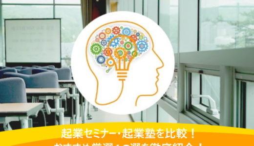 起業セミナー・起業塾を比較!おすすめ厳選16選を徹底紹介!