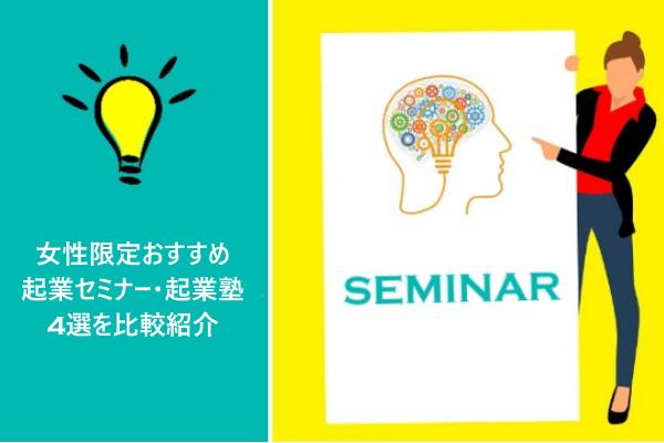 女性限定おすすめ起業セミナー・起業塾4選を比較紹介