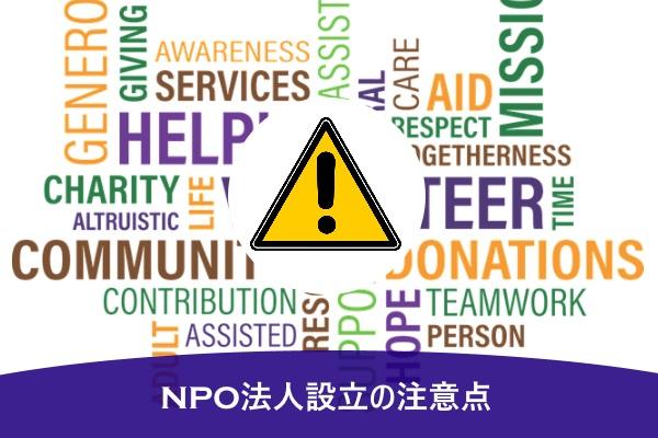 NPO法人設立の注意点