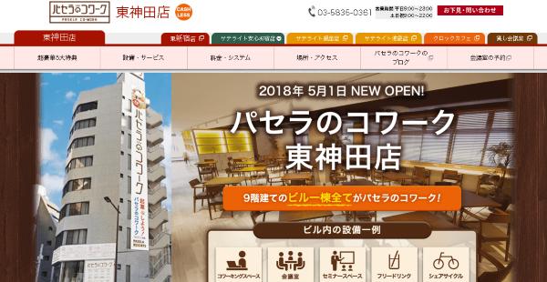パセラのコワーク 東神田店