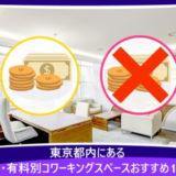東京都内にある無料・有料別コワーキングスペースおすすめ14選