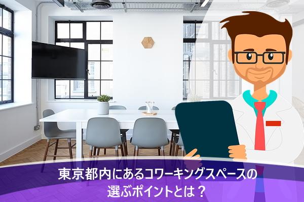 東京都内にあるコワーキングスペースの選ぶポイントとは?