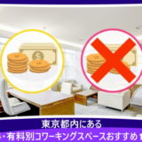 東京都内にある無料・有料別コワーキングスペースおすすめ16選