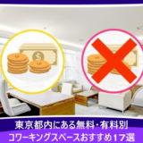 東京都内にある無料・有料別コワーキングスペースおすすめ17選