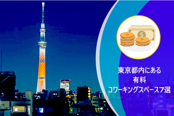 東京都内にある有料コワーキングスペース7選