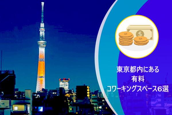 東京都内にある有料コワーキングスペース6選