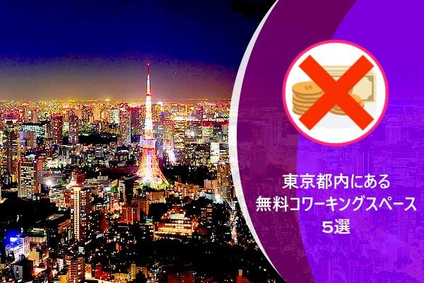 東京都内にある無料コワーキングスペース5選