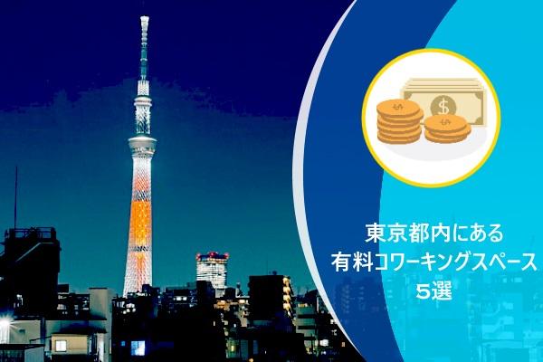 東京都内にある有料コワーキングスペース5選