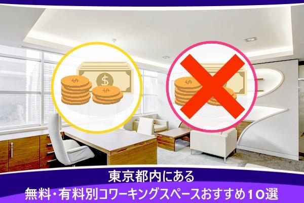 東京都内にある無料・有料別コワーキングスペースおすすめ10選