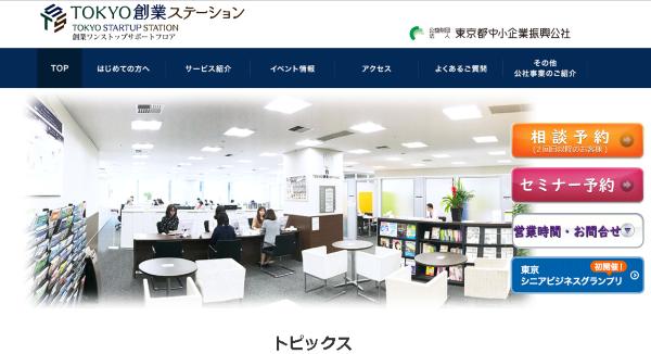 TOKYO創業ステーション