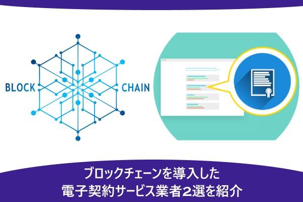 ブロックチェーンを導入した電子契約サービス業者2選を紹介