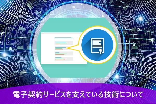 電子契約サービスを支えている技術について