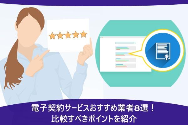 電子契約サービスおすすめ業者8選!比較すべきポイントを紹介