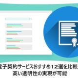 電子契約サービスおすすめ12選を比較!高い透明性の実現が可能