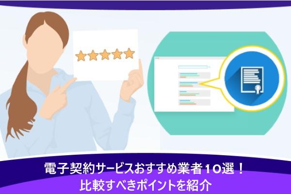 電子契約サービスおすすめ業者10選!比較すべきポイントを紹介