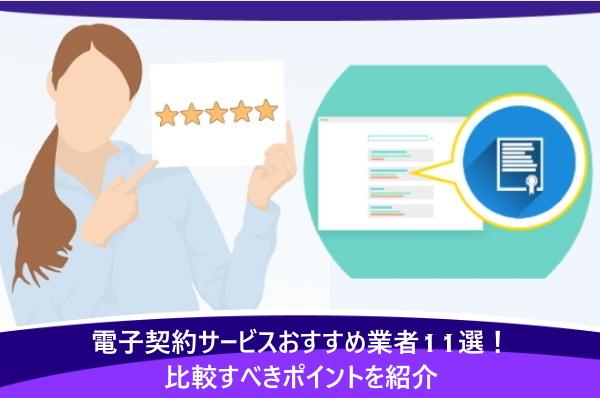 電子契約サービスおすすめ業者11選!比較すべきポイントを紹介