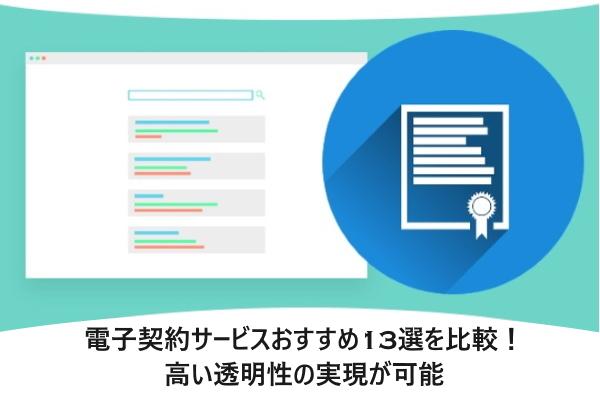 電子契約サービスおすすめ13選を比較!高い透明性の実現が可能
